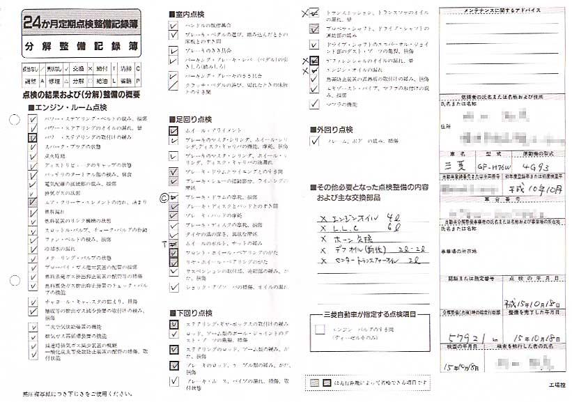 24か月定期点検整備記録簿ダウンロード | 車検登録 …